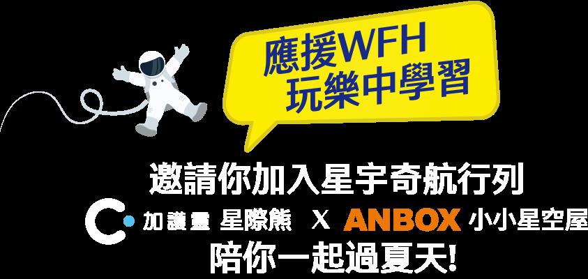 應援WFH
